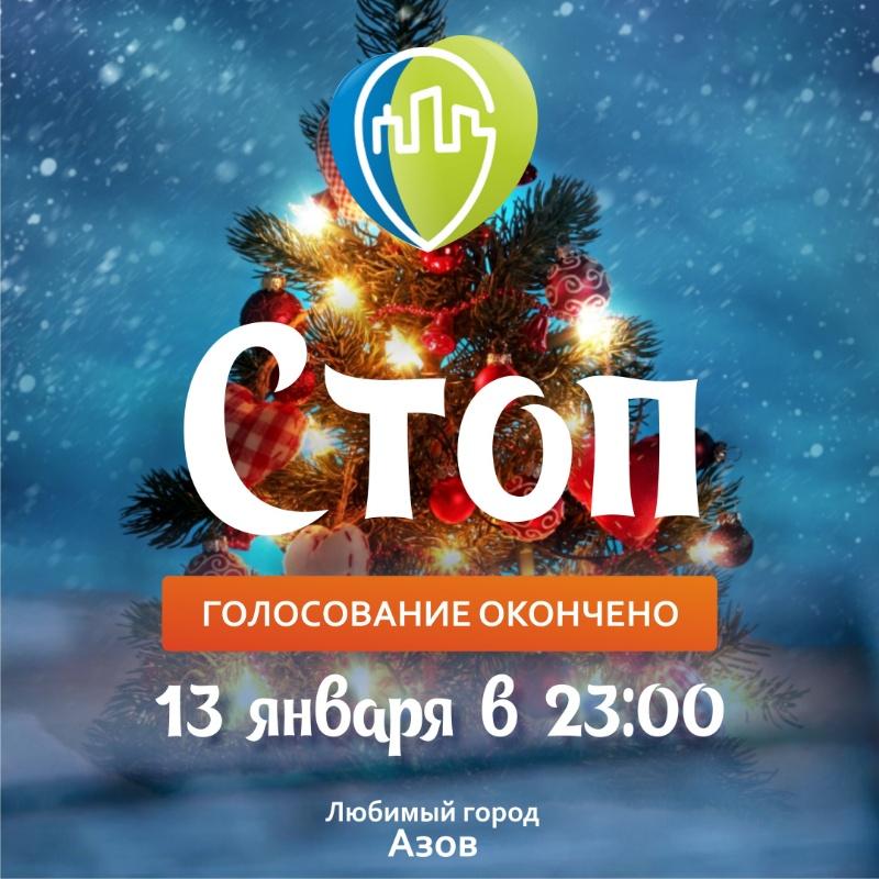 Стоп!!! Голосование окончено!!!, Новогодний Фото-Квест, Азов
