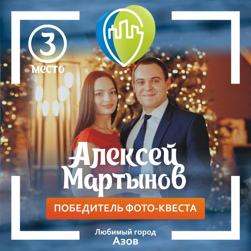 Фото-Квест / Победитель 3-е место, Новогодний Фото-Квест, Азов