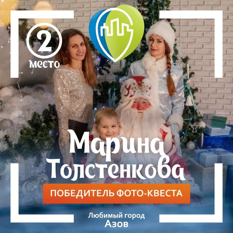 Фото-Квест / Победитель 2-е место, Новогодний Фото-Квест, Азов