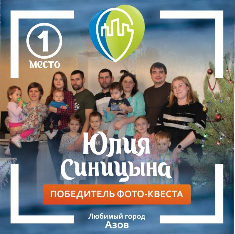 Фото-Квест / Победитель 1-е место, Новогодний Фото-Квест, Азов