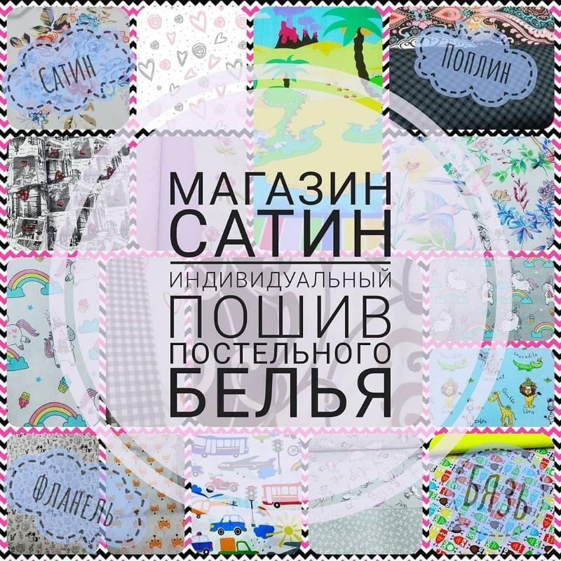Сатин,Ткани, фурнитура, пошив постельного белья.,Октябрьский
