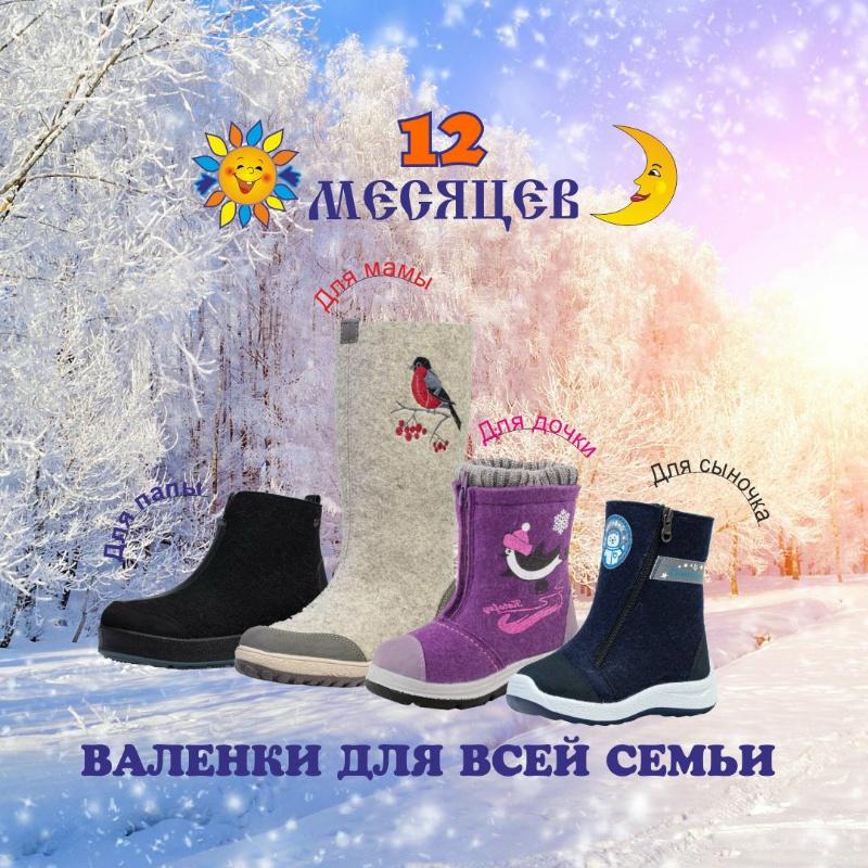 ВАЛЕНКИ-самая теплая обувь для морозной зимы!, Магазин детской обуви 12 месяцев