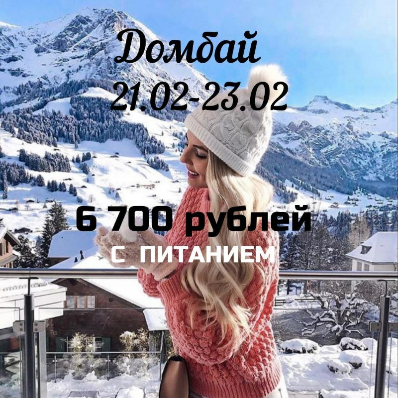 Тур в Домбай , Алекстур Азов