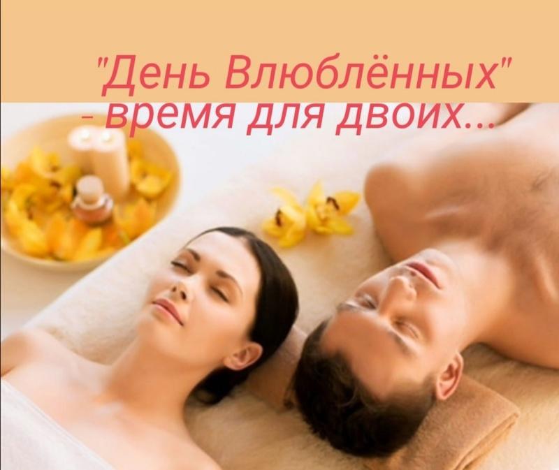 Акция ко Дню Влюбленных с 1 по 15 февраля