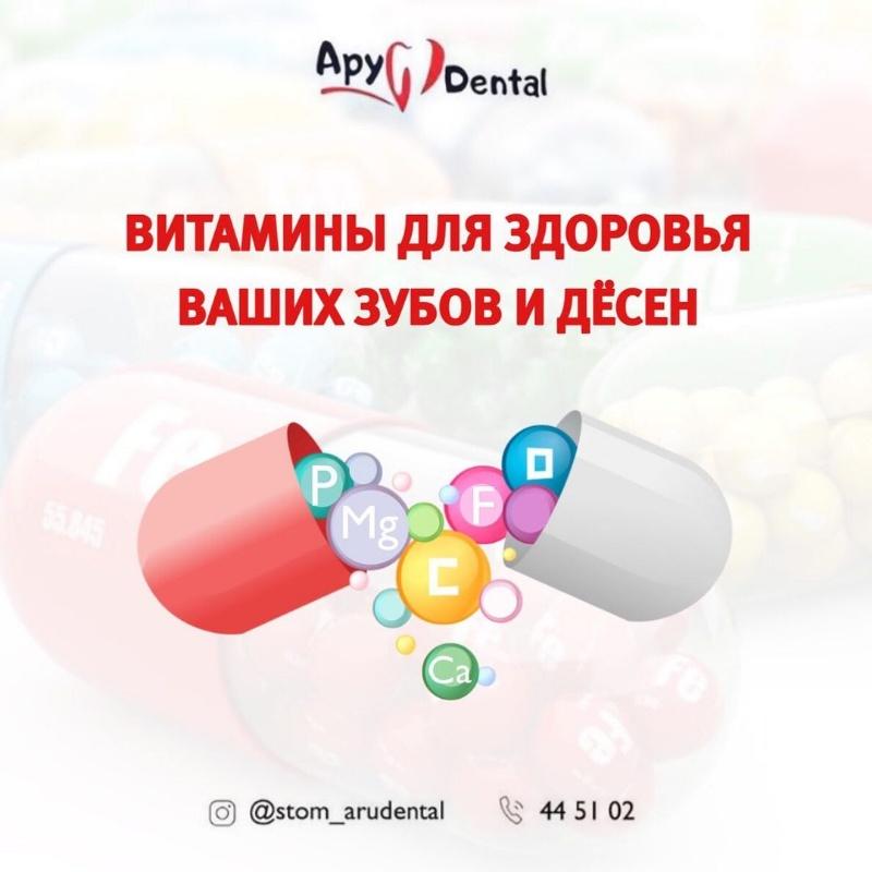Ару дентал Актобе. Стомотология Актобе. Лечение удаление зубов Актобе