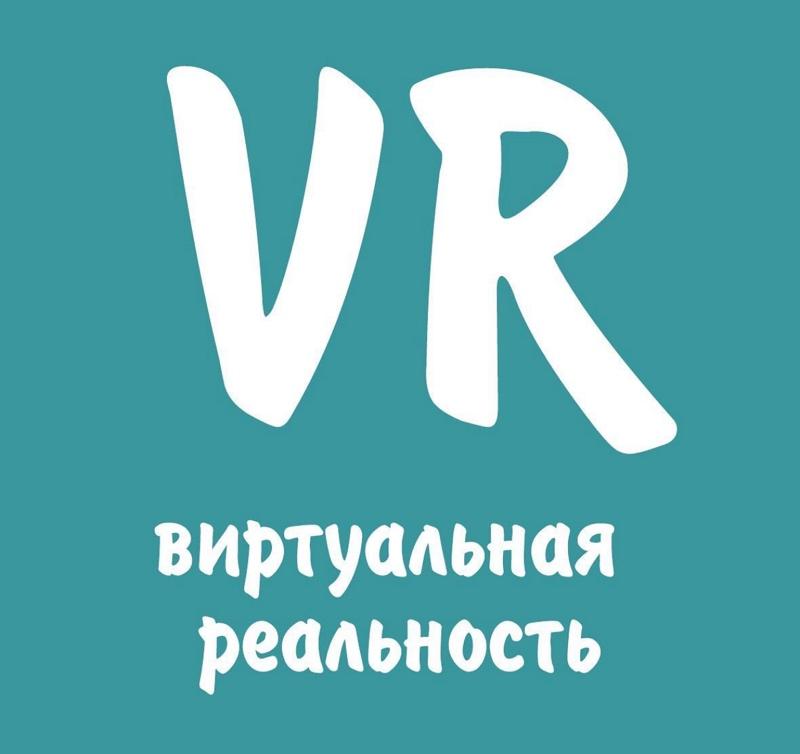 Новая реальность - новые ощущения!