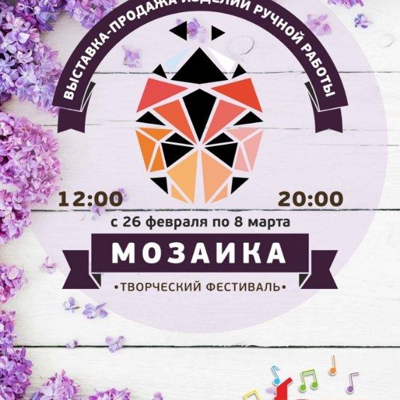 Творческий фестиваль