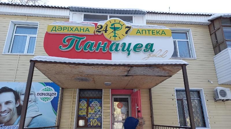 Панацея,Аптека,Жезказган