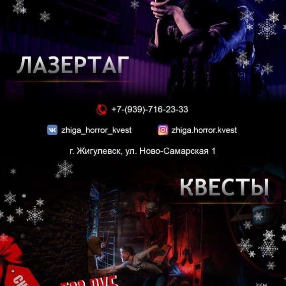 Скидочные флаер при покупке билета в Синема ! , Лаборатория страха, Жигулевск