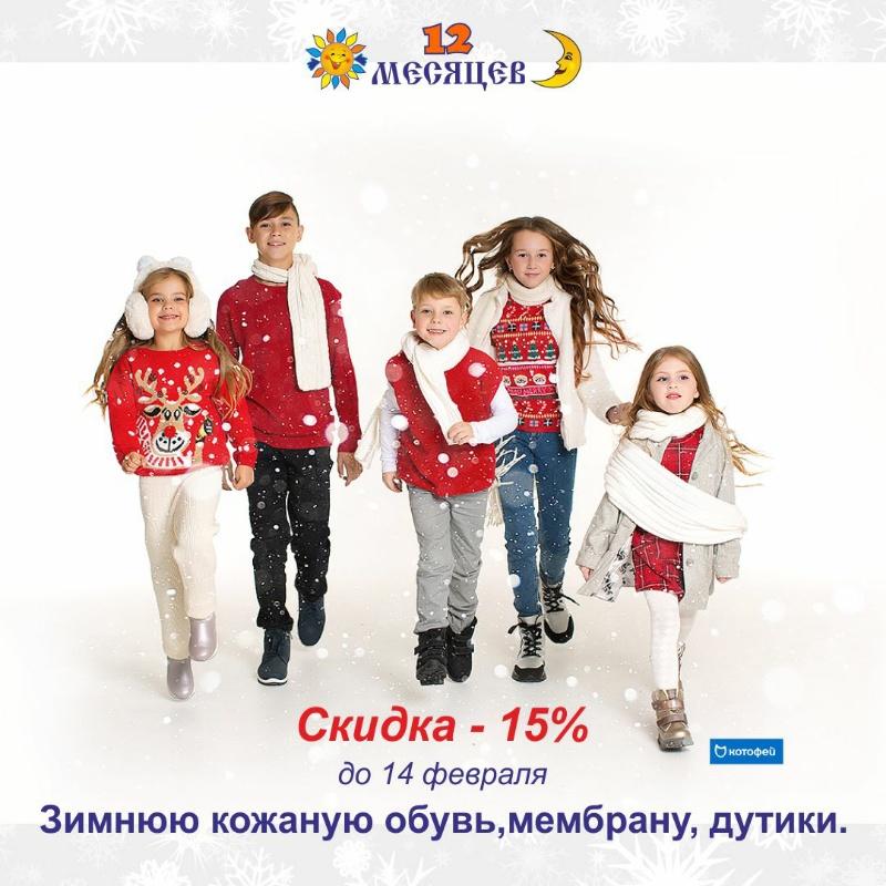 Магазин 12Месяцевпродлил скидку! от Магазин детской обуви 12 месяцев