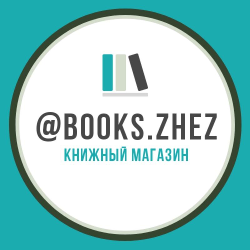 Книги,Книжный магазин,Жезказган