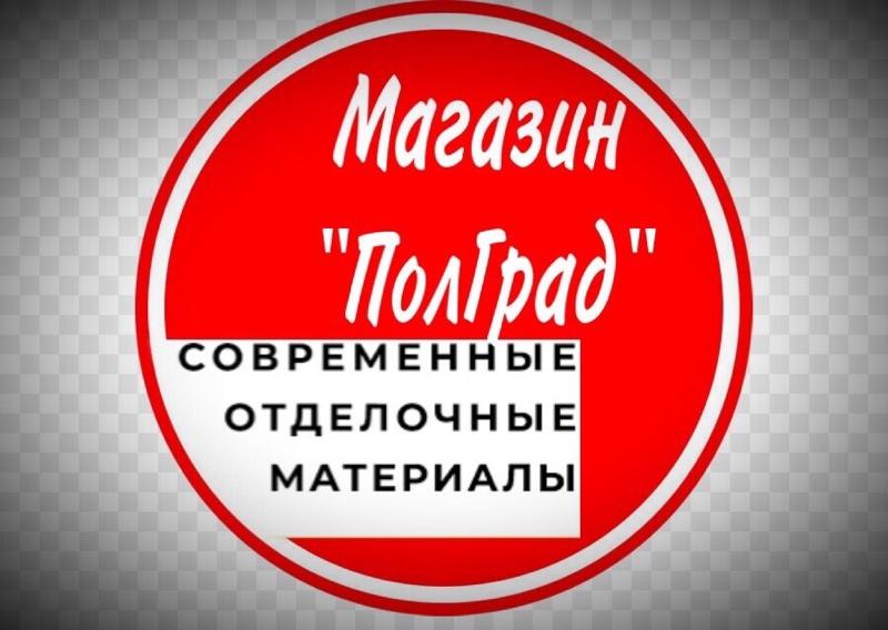 ПолГрад,Отделочный материалы,Северобайкальск
