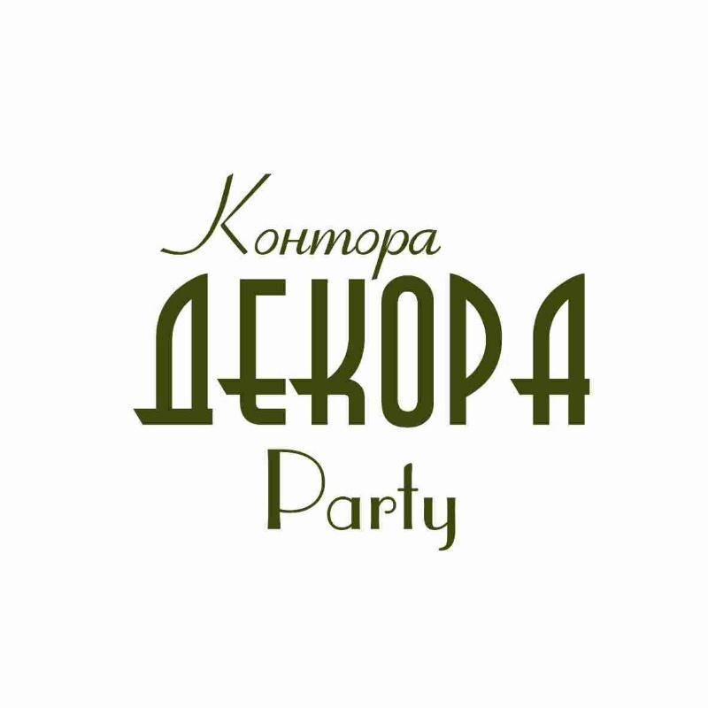 Контора ДЕКОРА Party,Студия декора,Нижний Тагил