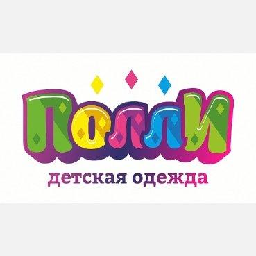 ПОЛЛИ,Магазин детской одежды,Октябрьский