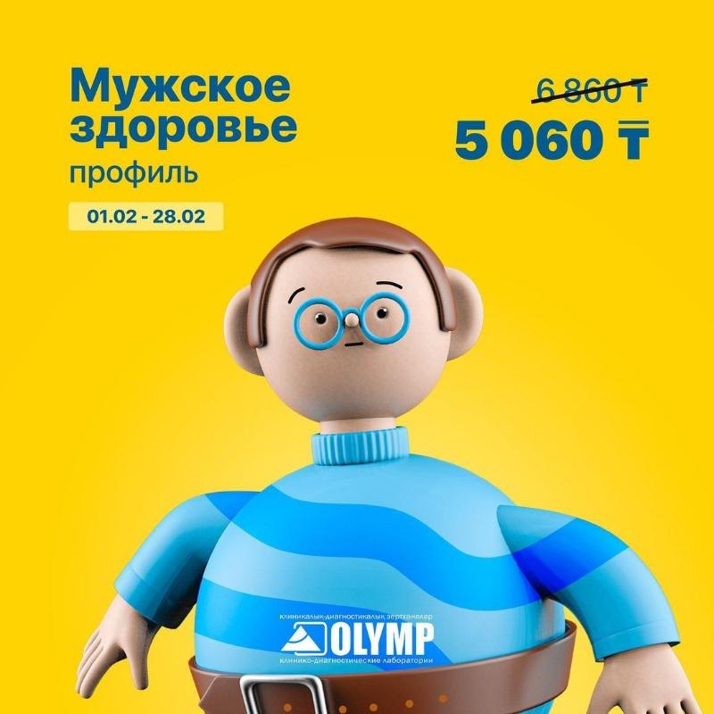 КДЛ Олимп Актобе.