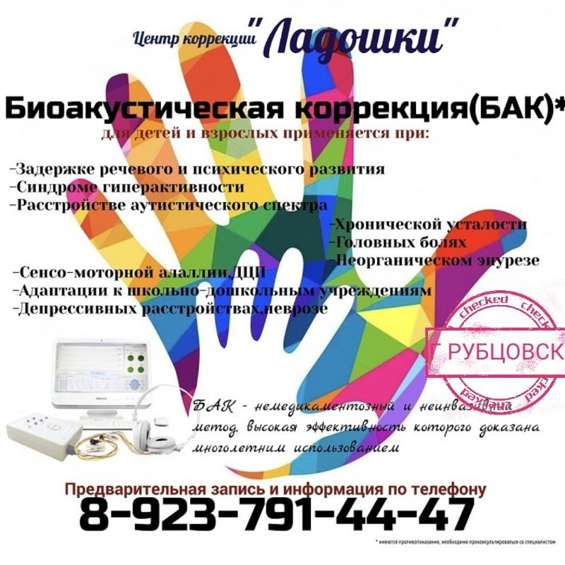 Биоакустическая коррекция Кислородная терапия Г.РУБЦОВСК