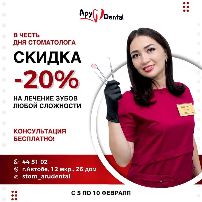 Aru Dental Aktobe. Ару Дентал Актобе