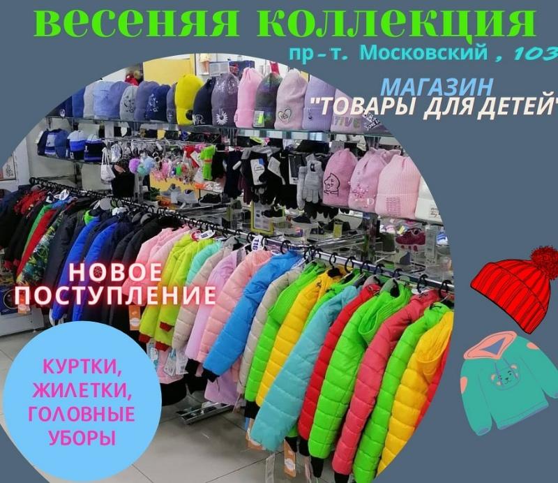 💥Весенняя коллекция курток, головных уборов, жилеток💥 от Магазин детской обуви 12 месяцев