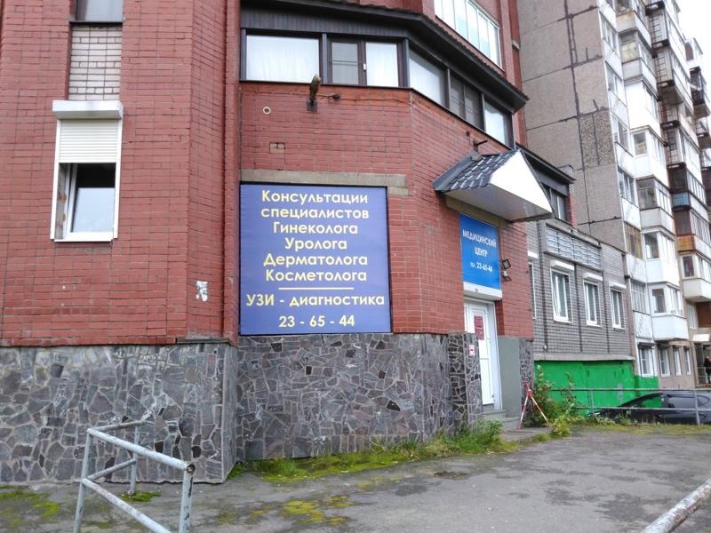 Школа угревой болезни,Лечение акне,Мурманск