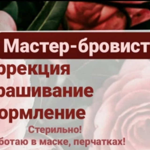 BROW-мастер