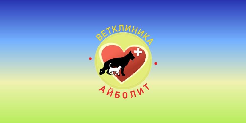 Айболит,ветеринарная клиника,Нижний Тагил