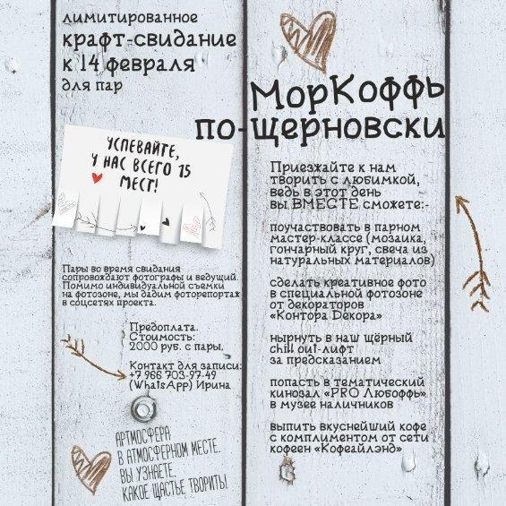 МорКоффь по-Щерновски