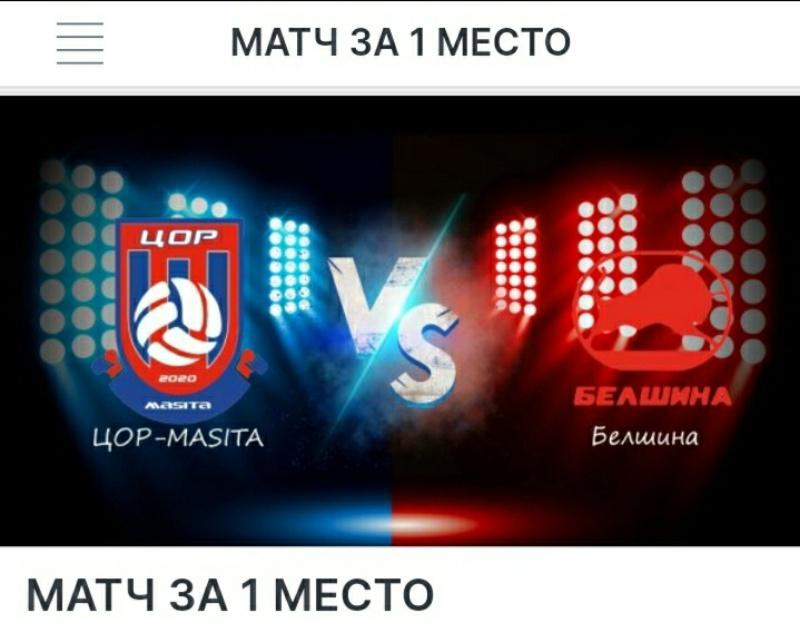 Трансляция матча 14 февраля в 16.00 в рубрике АФИША от ЛЮБИМЫЙ ГОРОД