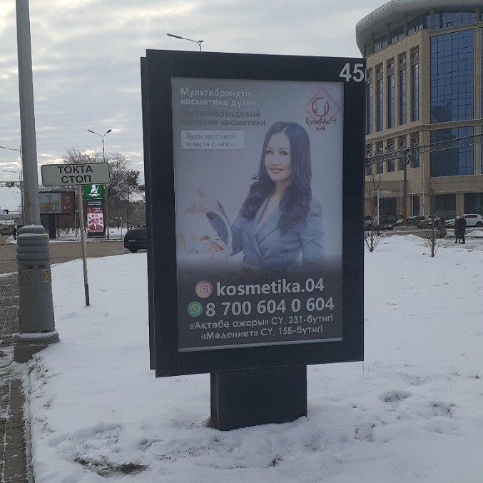 Реклама в Актобе