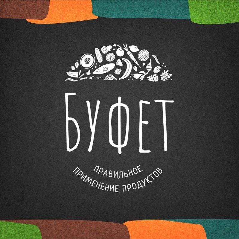 Кафе Буфет,Правильное питание с доставкой,Саров