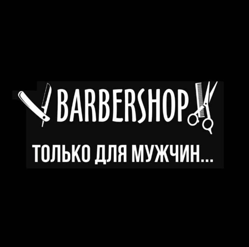 BARBERSHOP,Мужская парикмахерская -это место для настоящих мужчин, которые не равнодушны к своему внешнему виду.......,Саров