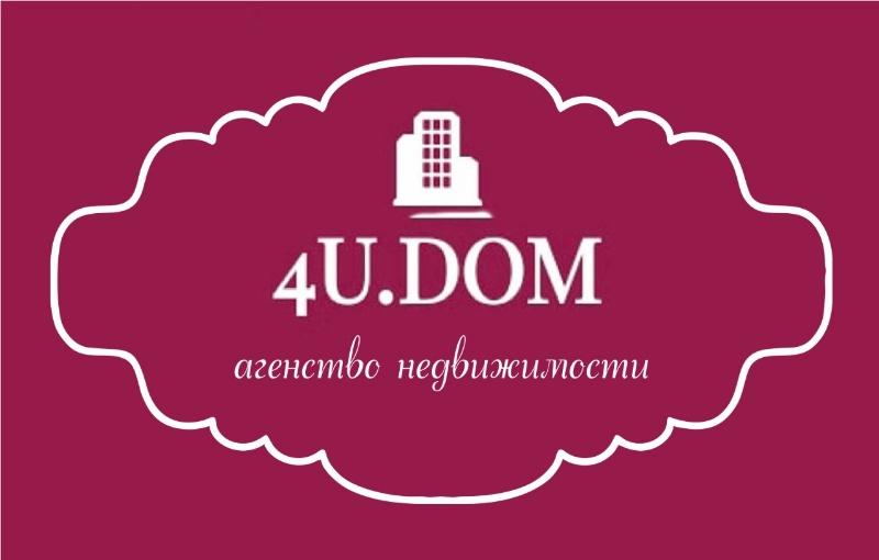 Дом для тебя 4u.dom,Агентство недвижимости,Караганда