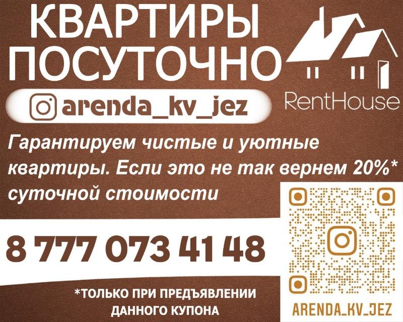 RENTHOUSE,Квартиры посуточно,Жезказган