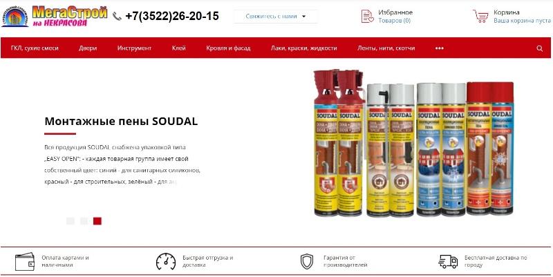 Заказы стройматериалов через сайт