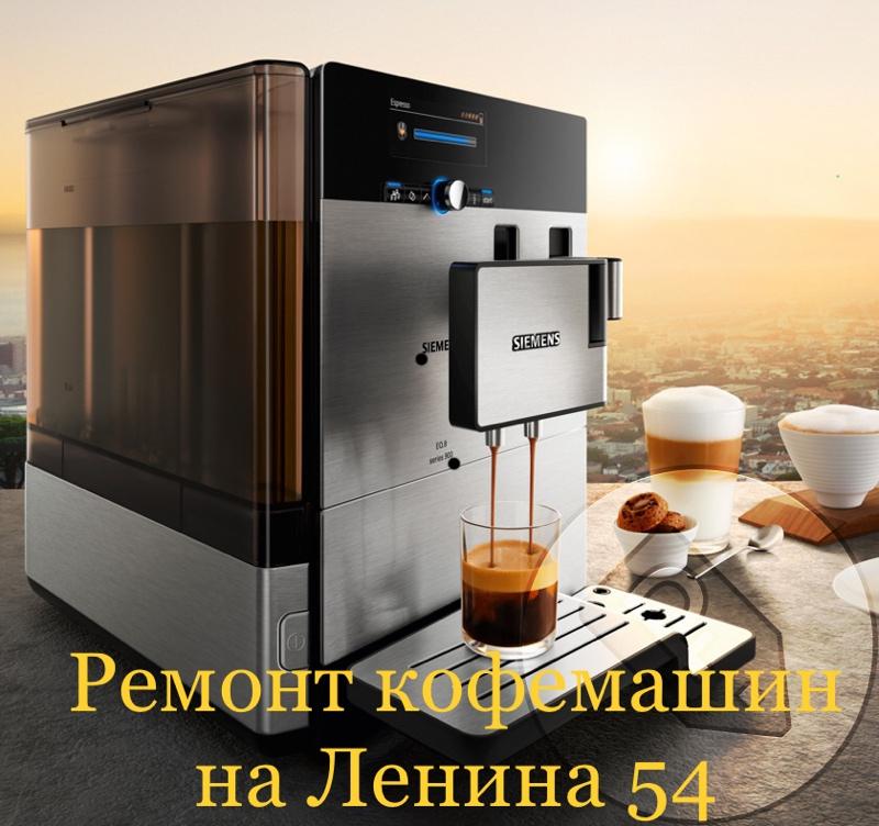 Элиткофе,Ремонт кофемашин,Магнитогорск