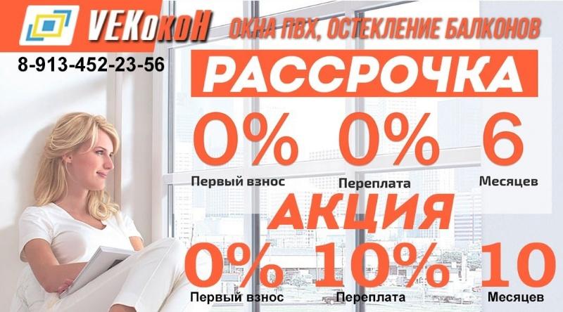 Заказывайте окна в компании VEKokoN, высокое качество, профессиональный монтаж, низкие цены!