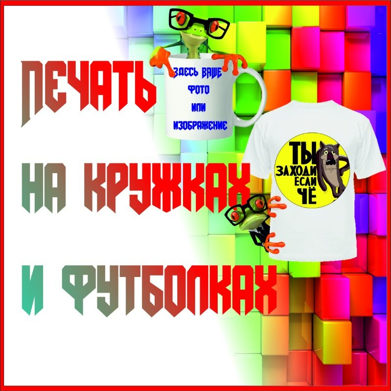 Теперь в ТРК 《JazzMoll》Печать на кружках и футболках. от Чёрная футболка