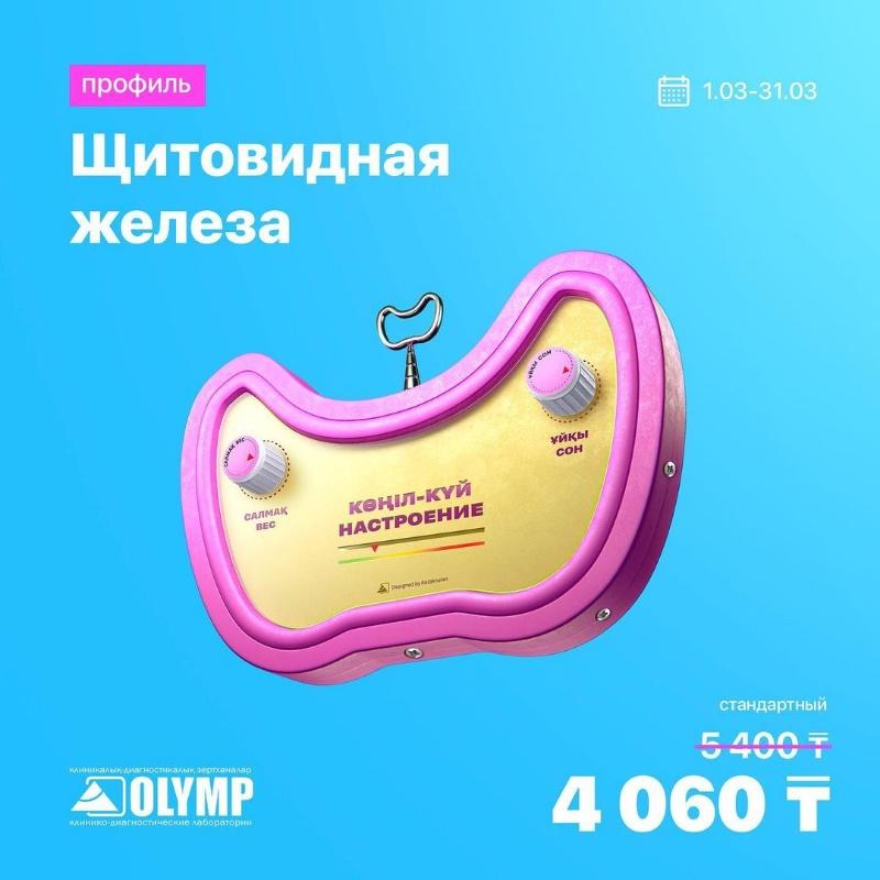 КДЛ Олимп