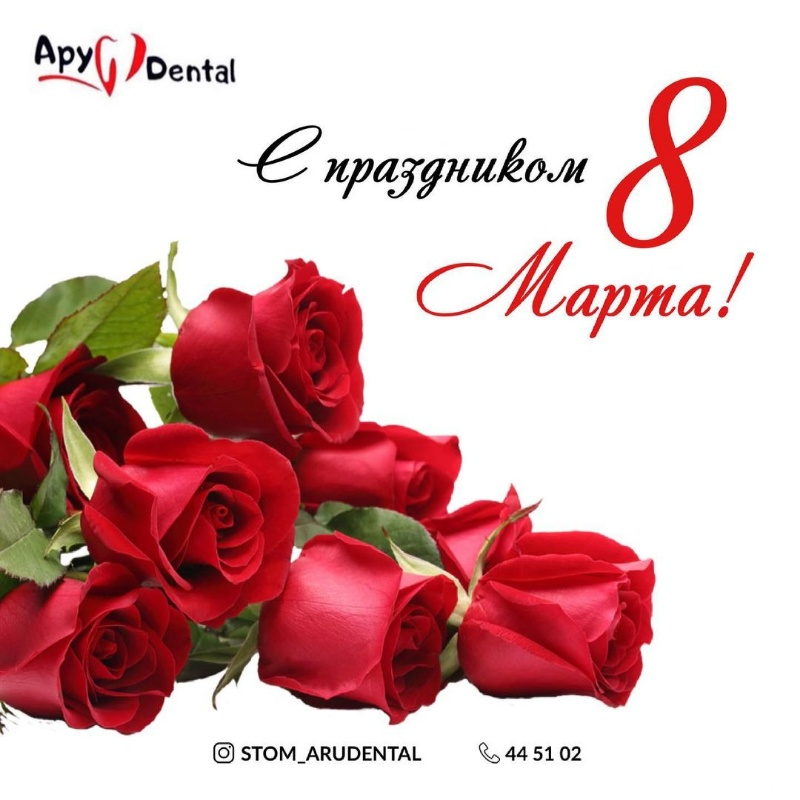 Ару Дентал Актобе. Stom Aru Dental Aktobe. Стомотологии в Актобе поздравляет с 8 марта!