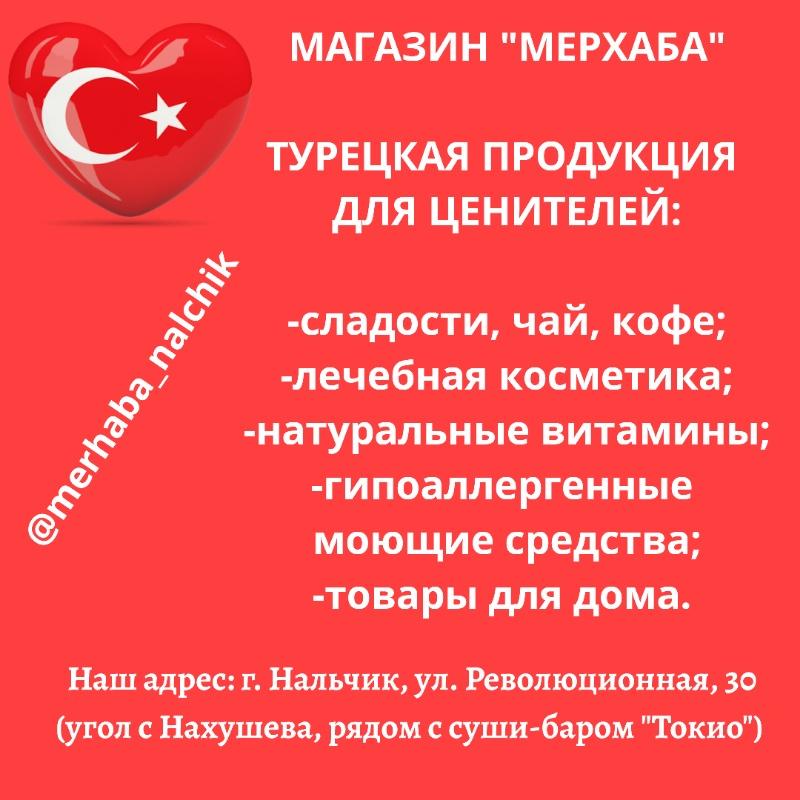 МЕРХАБА,магазин турецких сладостей и кофе,Нальчик