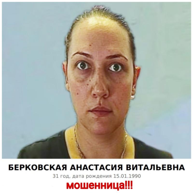 МОШЕННИЦА