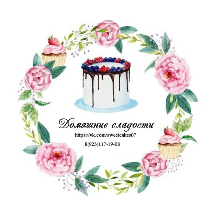 Домашние сладости,Домашняя кондитерская,Нальчик