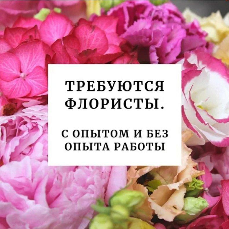 Требуется флорист с опытом и без опыта работы.  от Летний Сад