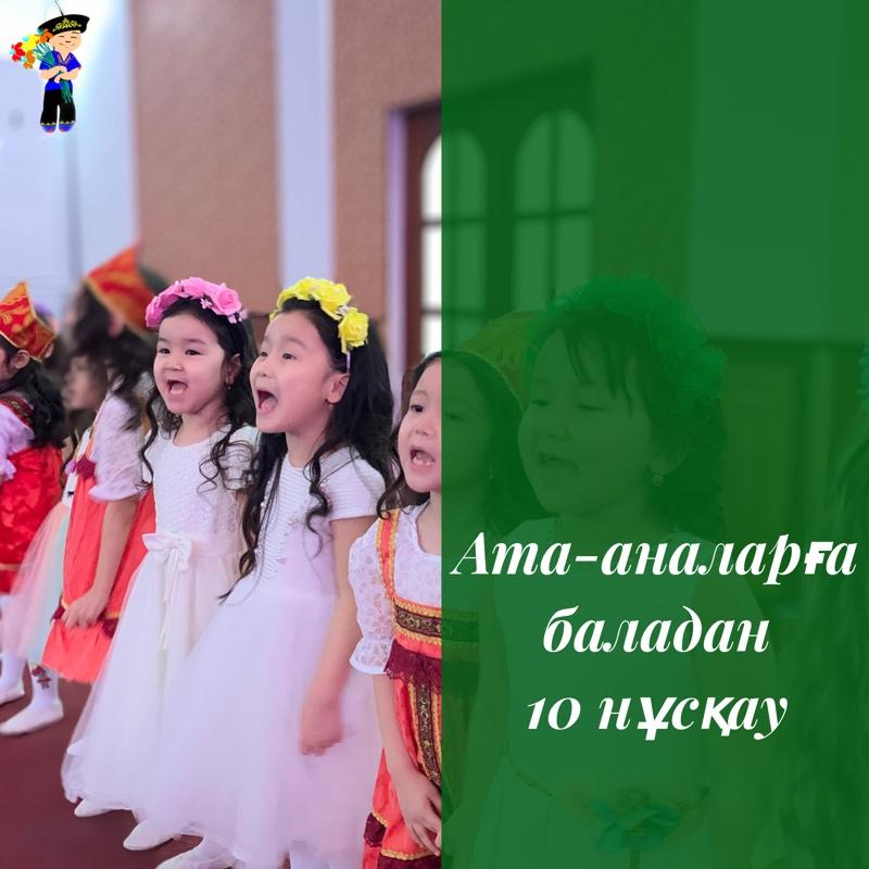 АТА-АНАЛАРҒА БАЛАДАН НҰСҚАУЛАР