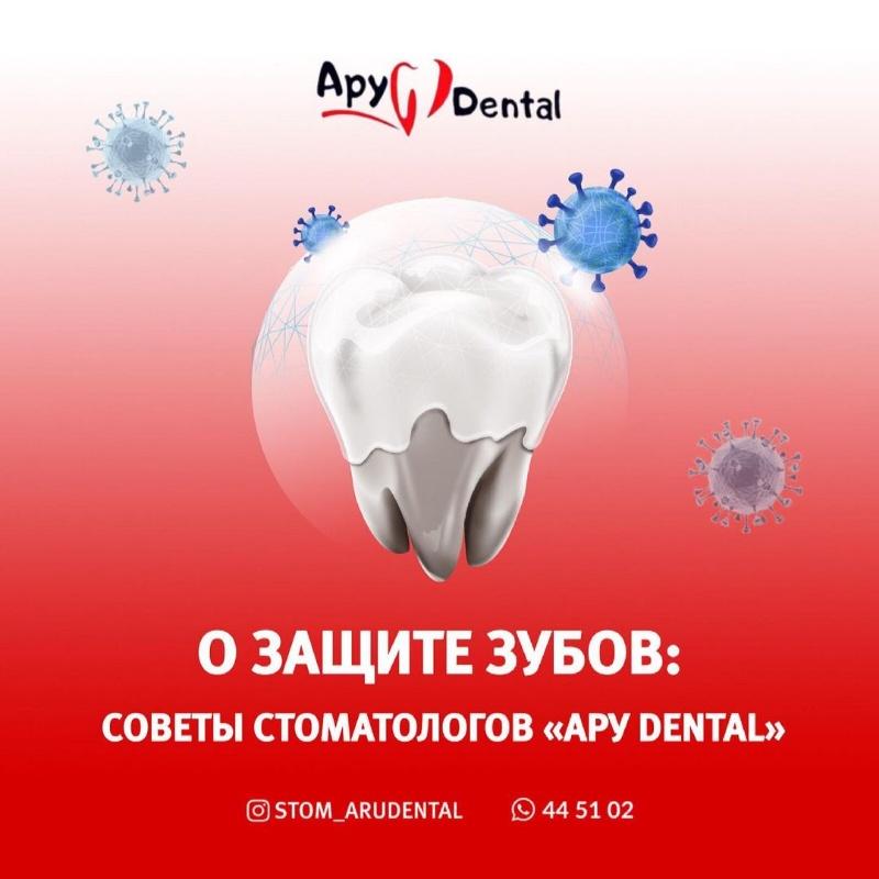 Ару Дентал Актобе.  Стомотологии в Актобе. Лечение удаление зубов в Актобе