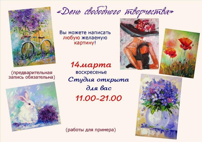 14.03 День Свободного Творчества