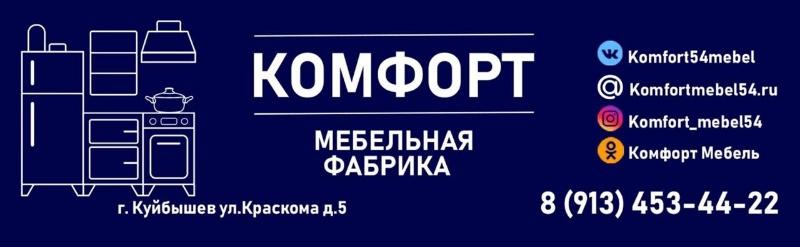 Комфорт Мебельная-Фабрика