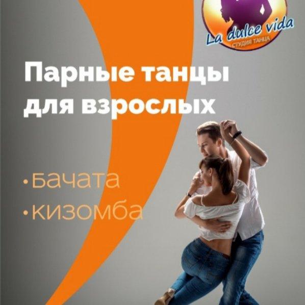 Студия танца La Dulce Vida,,Октябрьский