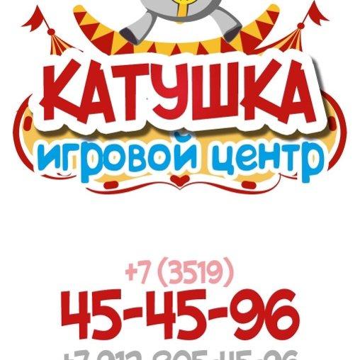 Comedy Box,Детский игровой центр «Катушка»,Магнитогорск