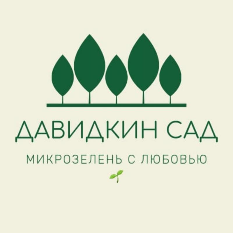 Давидкин Сад,Микрозелень,Октябрьский