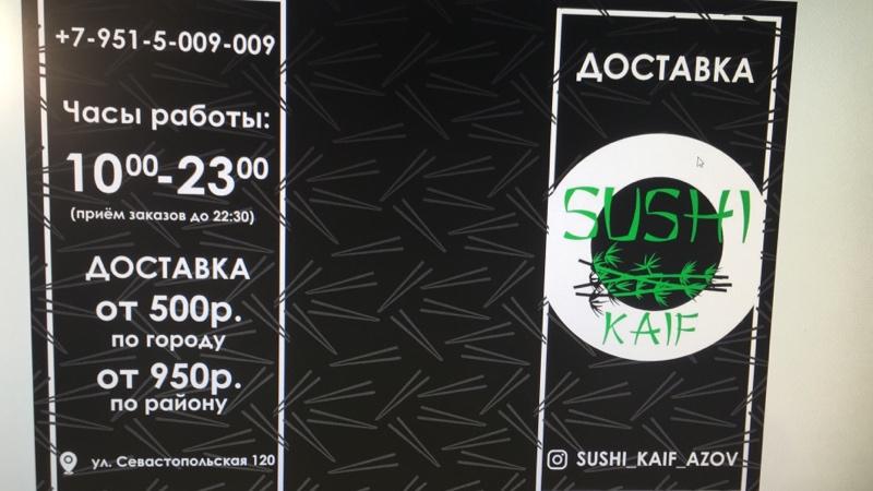 SUSHI KAIF,Роллы, суши, пицца, бургеры,Азов